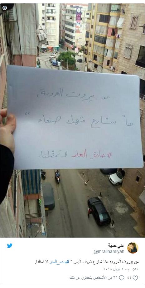 """تويتر رسالة بعث بها @mralihamiyah: من بيروت العروبه هنا شارع شهداء اليمن """" #جاده_العار لا تمثلنا."""