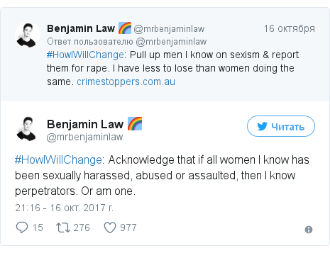 Twitter пост, автор: @mrbenjaminlaw: #HowIWillChange  Acknowledge that if all women I know has been sexually harassed, abused or assaulted, then I know perpetrators. Or am one.