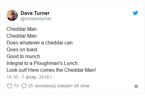Twitter пост, автор: @mrdaveturner: Cheddar ManCheddar ManDoes whatever a cheddar canGoes on toastGood to munchIntegral to a Ploughman's Lunch.Look out! Here comes the Cheddar Man!