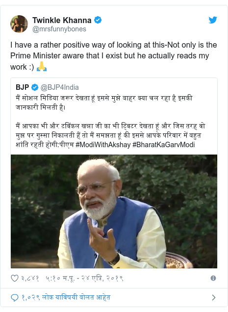 Twitter post by @mrsfunnybones: I have a rather positive way of looking at this-Not only is the Prime Minister aware that I exist but he actually reads my work  ) 🙏