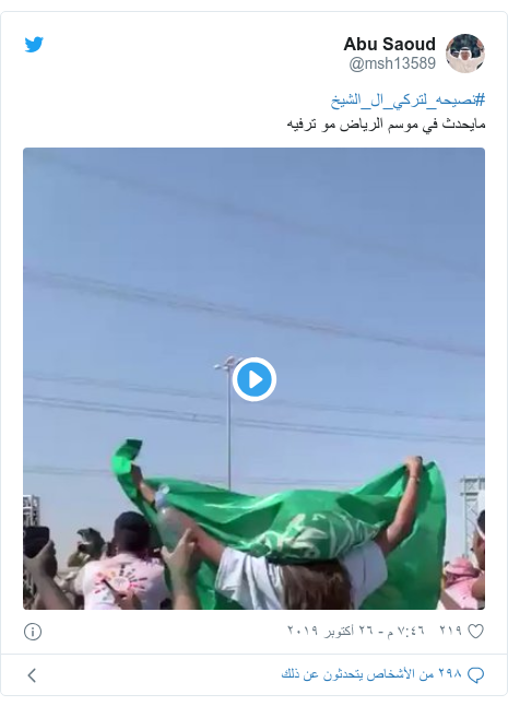 تويتر رسالة بعث بها @msh13589: #نصيحه_لتركي_ال_الشيخمايحدث في موسم الرياض مو ترفيه