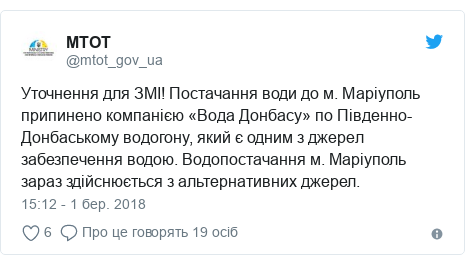 Twitter допис, автор: @mtot_gov_ua: Уточнення для ЗМІ! Постачання води до м. Маріуполь припинено компанією «Вода Донбасу» по Південно-Донбаському водогону, який є одним з джерел забезпечення водою. Водопостачання м. Маріуполь зараз здійснюється з альтернативних джерел.