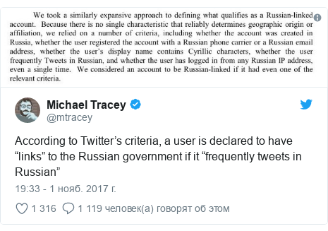 """Twitter пост, автор: @mtracey: According to Twitter's criteria, a user is declared to have """"links"""" to the Russian government if it """"frequently tweets in Russian"""""""