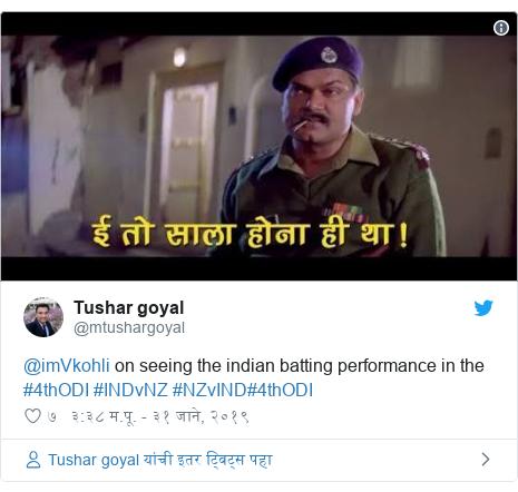 Twitter post by @mtushargoyal: @imVkohli on seeing the indian batting performance in the #4thODI #INDvNZ #NZvIND#4thODI