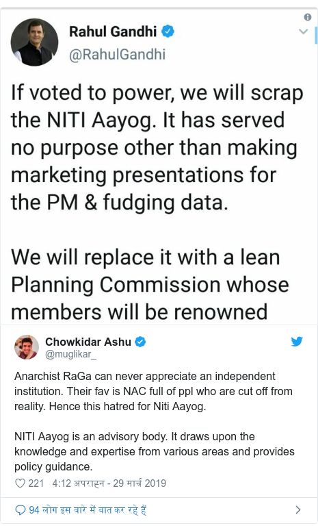 ट्विटर पोस्ट @muglikar_: Anarchist RaGa can never appreciate an independent institution. Their fav is NAC full of ppl who are cut off from reality. Hence this hatred for Niti Aayog.NITI Aayog is an advisory body. It draws upon the knowledge and expertise from various areas and provides policy guidance.