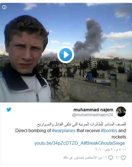 تويتر رسالة بعث بها @muhammadnajem20: القصف المباشر للطائرات الحربية التي تتلقى القنابل والصواريخDirect bombing of #warplanes that receive #bombs and rockets #BreakGhoutaSiege