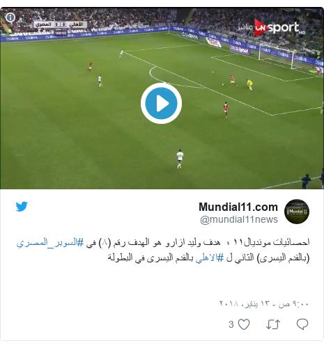 تويتر رسالة بعث بها @mundial11news: احصائيات مونديال١١ ؛  هدف وليد ازارو هو الهدف رقم (٨) في #السوبر_المصري (بالقدم اليسرى) الثاني ل #الاهلي بالقدم اليسرى في البطولة