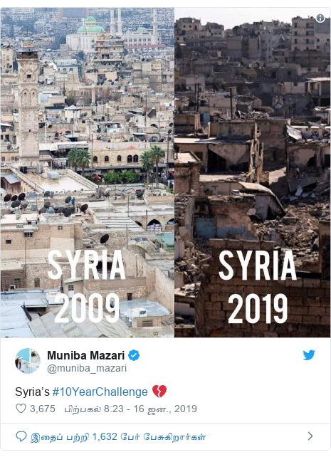 டுவிட்டர் இவரது பதிவு @muniba_mazari: Syria's #10YearChallenge 💔