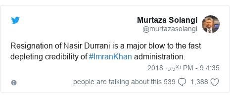 ٹوئٹر پوسٹس @murtazasolangi کے حساب سے: Resignation of Nasir Durrani is a major blow to the fast depleting credibility of #ImranKhan administration.