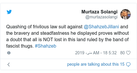 ٹوئٹر پوسٹس @murtazasolangi کے حساب سے: Quashing of frivilous law suit against @ShahzebJillani and the bravery and steadfastness he displayed proves without a doubt that all is NOT lost in this land ruled by the band of fascist thugs. #Shahzeb