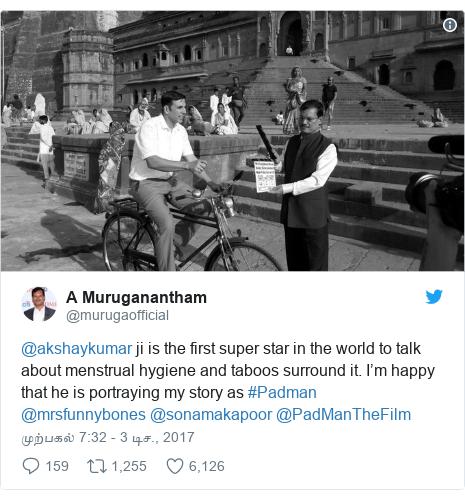 டுவிட்டர் இவரது பதிவு @murugaofficial: @akshaykumar ji is the first super star in the world to talk about menstrual hygiene and taboos surround it. I'm happy that he is portraying my story as #Padman @mrsfunnybones @sonamakapoor @PadManTheFilm
