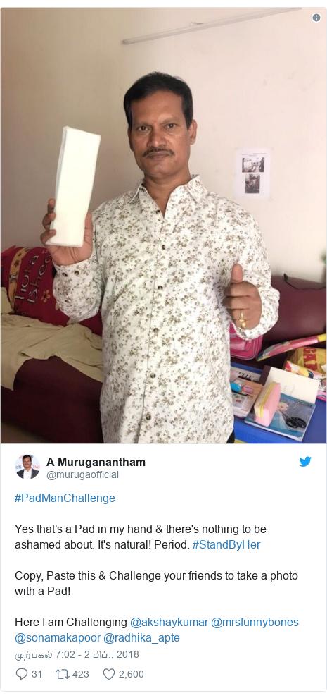 டுவிட்டர் இவரது பதிவு @murugaofficial: #PadManChallengeYes that's a Pad in my hand & there's nothing to be ashamed about. It's natural! Period. #StandByHerCopy, Paste this & Challenge your friends to take a photo with a Pad!Here I am Challenging @akshaykumar @mrsfunnybones @sonamakapoor @radhika_apte