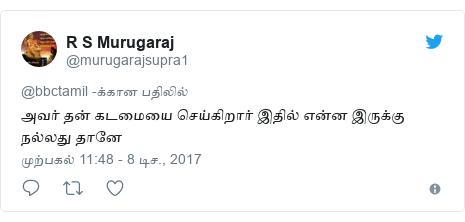 டுவிட்டர் இவரது பதிவு @murugarajsupra1: அவர் தன் கடமையை செய்கிறார்  இதில்  என்ன  இருக்கு நல்லது தானே