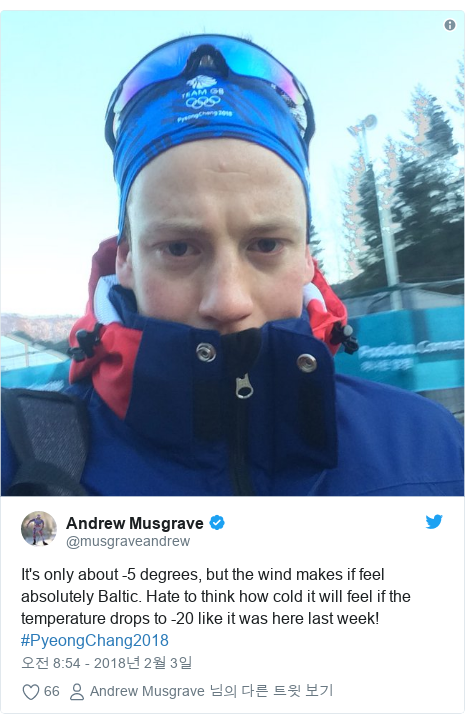 Twitter post by @musgraveandrew: It's only about -5 degrees, but the wind makes if feel absolutely Baltic. Hate to think how cold it will feel if the temperature drops to -20 like it was here last week! #PyeongChang2018