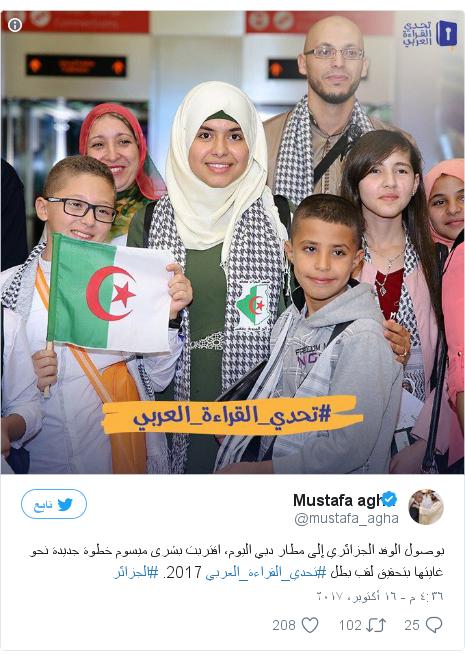 تويتر رسالة بعث بها @mustafa_agha: بوصول الوفد الجزائري إلى مطار دبي اليوم، اقتربت بشرى ميسوم خطوة جديدة نحو غايتها بتحقيق لقب بطل #تحدي_القراءة_العربي 2017. #الجزائر