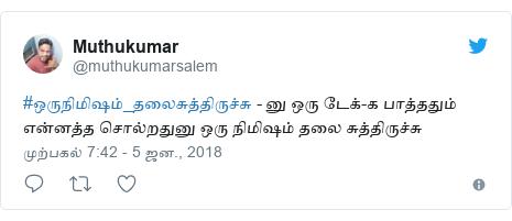 டுவிட்டர் இவரது பதிவு @muthukumarsalem: #ஒருநிமிஷம்_தலைசுத்திருச்சு -  னு ஒரு டேக்-க பாத்ததும் என்னத்த சொல்றதுனு ஒரு நிமிஷம் தலை சுத்திருச்சு