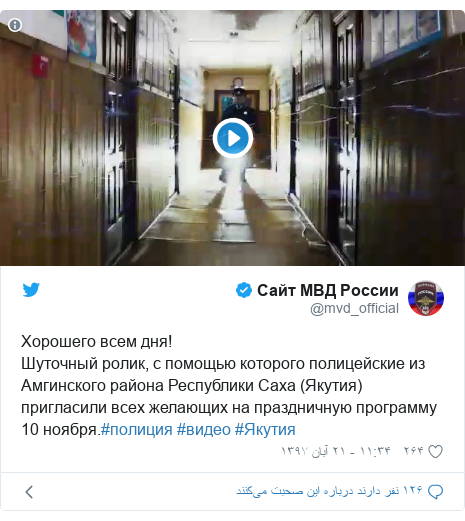 پست توییتر از @mvd_official: Хорошего всем дня!Шуточный ролик, с помощью которого полицейские из Амгинского района Республики Саха (Якутия) пригласили всех желающих на праздничную программу 10 ноября.#полиция #видео #Якутия