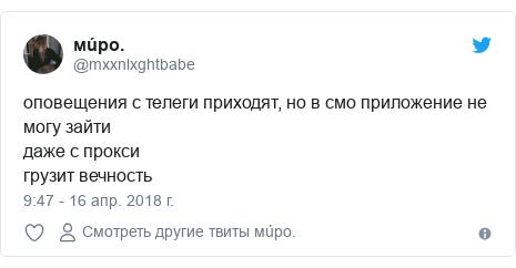 Twitter пост, автор: @mxxnlxghtbabe: оповещения с телеги приходят, но в смо приложение не могу зайтидаже с проксигрузит вечность