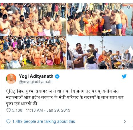 Twitter post by @myogiadityanath: ऐतिहासिक कुम्भ, प्रयागराज में आज पवित्र संगम तट पर पूज्यनीय संत महात्माओं और प्रदेश सरकार के मंत्री परिषद के सदस्यों के साथ स्नान कर पूजा एवं आरती की।