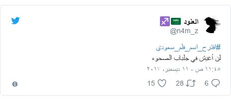 تويتر رسالة بعث بها @n4m_z: #اقترح_اسم_فلم_سعوديلن أعيش في جلباب الصحوه