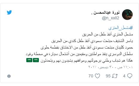 تويتر رسالة بعث بها @n_xxll2: #مشعل_العنزي مشعل العنزي أنقذ طفل من الحريق ياسر الشنيف مبتعث سعودي أنقذ طفل كندي من الحريق حمود كليبان مبتعث سعودي أنقذ طفل من الاختناق بقطعة حلوىسلطان الدوسري ينقذ مواطنين ومقيمين من أشتعال سيارة في محطة وقودهكذا هم شباب وطني برجولتهم ومواقفهم يشيدون بهم ويتحدثون 🇸🇦🇸🇦