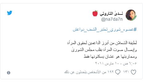 تويتر رسالة بعث بها @na7da7n: #عضوه_شوري_تعتبر_الشعب_دواعشلطيفة الشعلان من أبرز الداعمين لحقوق المرأة وإيصال صوت المرأة بقلب مجلس الشورىٰ ومحاربتها هو عشان يسكتونها فقط