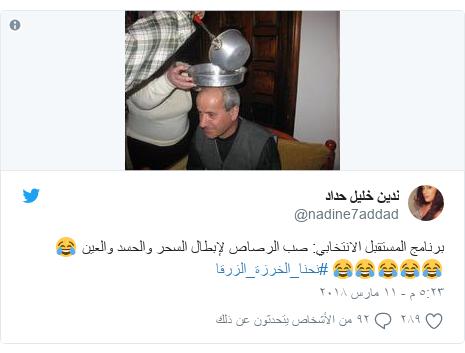 تويتر رسالة بعث بها @nadine7addad: برنامج المستقبل الانتخابي  صب الرصاص لإبطال السحر والحسد والعين 😂😂😂😂😂😂 #نحنا_الخرزة_الزرقا