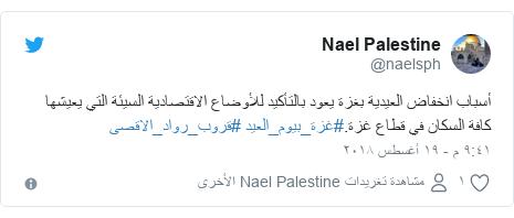تويتر رسالة بعث بها @naelsph: أسباب انخفاض العيدية بغزة يعود بالتأكيد للأوضاع الاقتصادية السيئة التي يعيشها كافة السكان في قطاع غزة.#غزة_بيوم_العيد #قروب_رواد_الاقصى