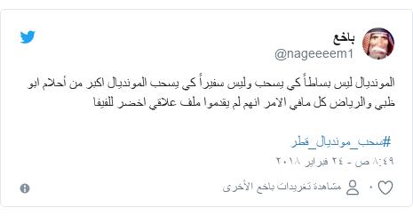 تويتر رسالة بعث بها @nageeeem1: المونديال ليس بساطاً كي يسحب وليس سفيراً كي يسحب المونديال اكبر من أحلام ابو ظبي والرياض كل مافي الامر انهم لم يقدموا ملف علاقي اخضر للفيفا #سحب_مونديال_قطر