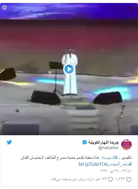 پست توییتر از @naharkw: بالفيديو - #السعودية.. فتاة منقبة تقتحم خشبة مسرح الطائف لاحتضان الفنان #ماجد_المهندس