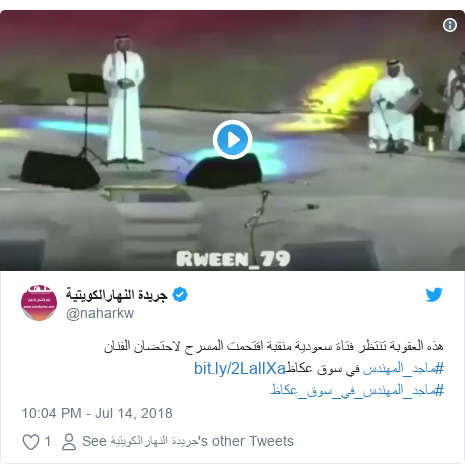 د @naharkw په مټ ټویټر  تبصره : هذه العقوبة تنتظر فتاة سعودية منقبة اقتحمت المسرح لاحتضان الفنان #ماجد_المهندس في سوق عكاظ #ماجد_المهندس_في_سوق_عكاظ