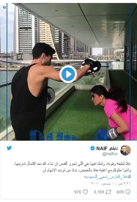 تويتر رسالة بعث بها @naifco: علا لطيفة وقوية، وأملنا فيها هي اللي تحرر القدس ان شاء الله بعد اكتمال تدريبها، وانتوا خلوكم مع أغنية هلا بالخميس، بدلا من ترديد الاتهام أن #علا_الفارس_تسيي_للسعوديه