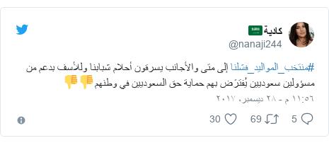 تويتر رسالة بعث بها @nanaji244: #منتخب_المواليد_فشلنا إلى متى والأجانب يسرقون أحلام شبابنا وللأسف بدعم من مسؤولين سعوديين يُفترَض بهم حماية حق السعوديين في وطنهم👎👎