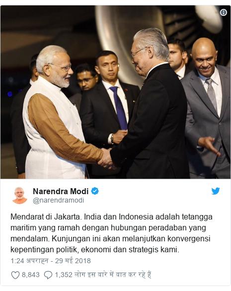 ट्विटर पोस्ट @narendramodi: Mendarat di Jakarta. India dan Indonesia adalah tetangga maritim yang ramah dengan hubungan peradaban yang mendalam. Kunjungan ini akan melanjutkan konvergensi kepentingan politik, ekonomi dan strategis kami.