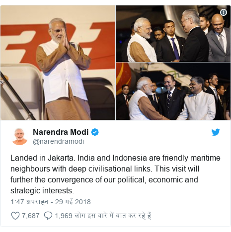 ट्विटर पोस्ट @narendramodi: Landed in Jakarta. India and Indonesia are friendly maritime neighbours with deep civilisational links. This visit will further the convergence of our political, economic and strategic interests.