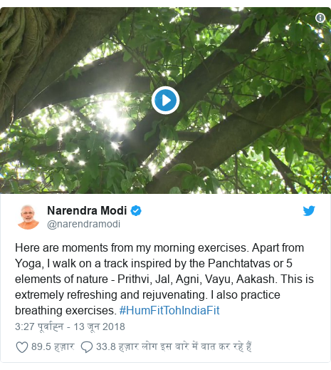 ट्विटर पोस्ट @narendramodi: Here are moments from my morning exercises. Apart from Yoga, I walk on a track inspired by the Panchtatvas or 5 elements of nature - Prithvi, Jal, Agni, Vayu, Aakash. This is extremely refreshing and rejuvenating. I also practicebreathing exercises. #HumFitTohIndiaFit
