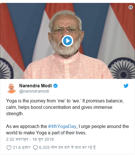 ट्विटर पोस्ट @narendramodi: Yoga is the journey from 'me' to 'we.' It promises balance, calm, helps boost concentration and gives immense strength. As we approach the #4thYogaDay, I urge people around the world to make Yoga a part of their lives.