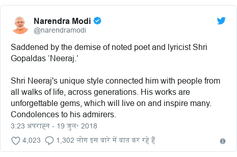 ट्विटर पोस्ट @narendramodi: Saddened by the demise of noted poet and lyricist Shri Gopaldas 'Neeraj.' Shri Neeraj's unique style connected him with people from all walks of life, across generations. His works are unforgettable gems, which will live on and inspire many. Condolences to his admirers.