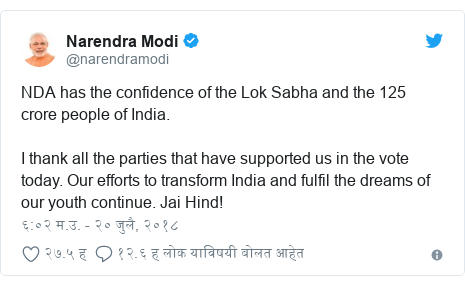 Twitter post by @narendramodi: NDA has the confidence of the Lok Sabha and the 125 crore people of India. I thank all the parties that have supported us in the vote today. Our efforts to transform India and fulfil the dreams of our youth continue. Jai Hind!