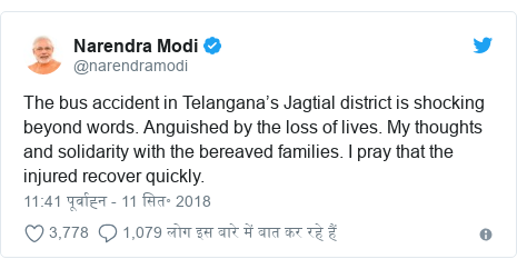 ट्विटर पोस्ट @narendramodi: The bus accident in Telangana's Jagtial district is shocking beyond words. Anguished by the loss of lives. My thoughts and solidarity with the bereaved families. I pray that the injured recover quickly.