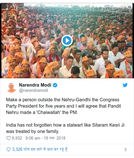 ट्विटर पोस्ट @narendramodi: Make a person outside the Nehru-Gandhi the Congress Party President for five years and I will agree that Pandit Nehru made a 'Chaiwallah' the PM. India has not forgotten how a stalwart like Sitaram Kesri Ji was treated by one family.