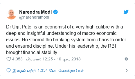 டுவிட்டர் இவரது பதிவு @narendramodi: Dr Urjit Patel is an economist of a very high calibre with a deep and insightful understanding of macro-economic issues. He steered the banking system from chaos to order and ensured discipline. Under his leadership, the RBI brought financial stability.
