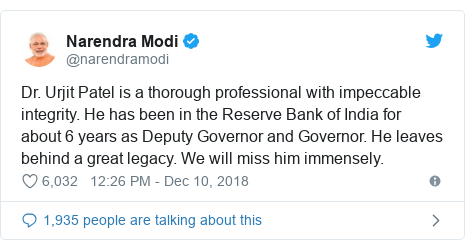Twitter post by @narendramodi: Dr. Urjit Patel is a thorough professional with impeccable integrity. He has been in the Reserve Bank of India for about 6 years as Deputy Governor and Governor. He leaves behind a great legacy. We will miss him immensely.