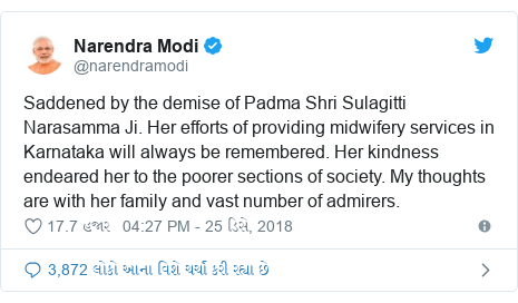 Twitter post by @narendramodi: Saddened by the demise of Padma Shri Sulagitti Narasamma Ji. Her efforts of providing midwifery services in Karnataka will always be remembered. Her kindness endeared her to the poorer sections of society. My thoughts are with her family and vast number of admirers.