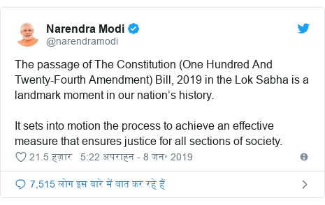 ट्विटर पोस्ट @narendramodi: The passage of The Constitution (One Hundred And Twenty-Fourth Amendment) Bill, 2019 in the Lok Sabha is a landmark moment in our nation's history. It sets into motion the process to achieve an effective measure that ensures justice for all sections of society.