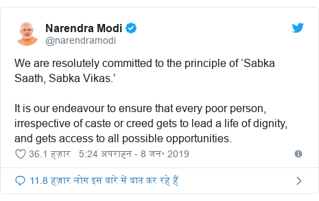 ट्विटर पोस्ट @narendramodi: We are resolutely committed to the principle of 'Sabka Saath, Sabka Vikas.' It is our endeavour to ensure that every poor person, irrespective of caste or creed gets to lead a life of dignity, and gets access to all possible opportunities.