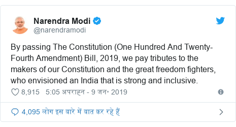 ट्विटर पोस्ट @narendramodi: By passing The Constitution (One Hundred And Twenty-Fourth Amendment) Bill, 2019, we pay tributes to the makers of our Constitution and the great freedom fighters, who envisioned an India that is strong and inclusive.
