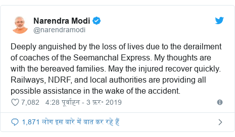ट्विटर पोस्ट @narendramodi: Deeply anguished by the loss of lives due to the derailment of coaches of the Seemanchal Express. My thoughts are with the bereaved families. May the injured recover quickly. Railways, NDRF, and local authorities are providing all possible assistance in the wake of the accident.
