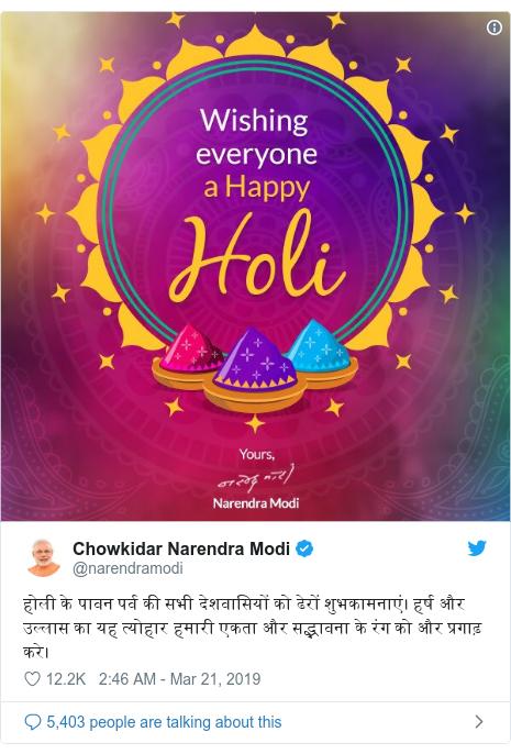 Twitter post by @narendramodi: होली के पावन पर्व की सभी देशवासियों को ढेरों शुभकामनाएं। हर्ष और उल्लास का यह त्योहार हमारी एकता और सद्भावना के रंग को और प्रगाढ़ करे।