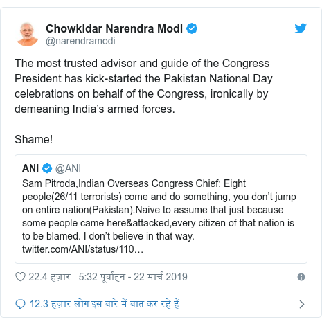 ट्विटर पोस्ट @narendramodi: The most trusted advisor and guide of the Congress President has kick-started the Pakistan National Day celebrations on behalf of the Congress, ironically by demeaning India's armed forces.Shame!